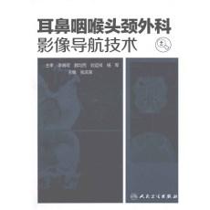 耳鼻咽喉头颈外科影像导航技术_张庆泉主编_2013年(彩图)