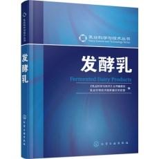 发酵乳_乳业科学与技术丛书_2016年