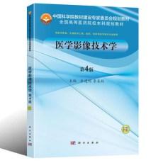 医学影像技术学  第4版_余建明 李真林主编_2018年