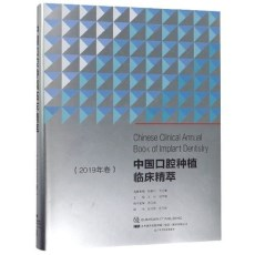 中国口腔种植临床精萃 2019年卷_王兴,刘宝林主编