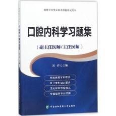 口腔内科学习题集 副主任医师 主任医师_刘洋主编_2018年