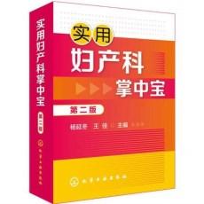 实用妇产科掌中宝  第2版_杨延冬 王佳主编_2018年