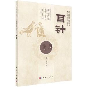 耳针_中医优势治疗技术丛书_张卫东编著_2014年