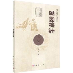 磁圆梅针_中医优势治疗技术丛书_程艳婷编著_2014年