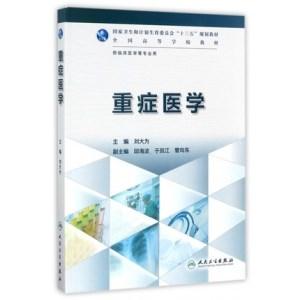 重症医学_刘大为主编_2017年