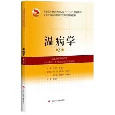 温病学 第3版_冯全生 杨爱东主编_2019年(超清)