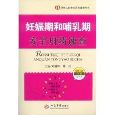 妊娠期和哺乳期安全用药速查_刘丽萍,鄢丹主编_2014年
