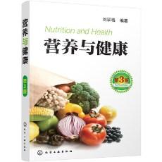 营养与健康 第3版_刘翠格编著_2017年(超清)