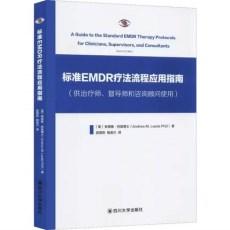 标准EMDR治疗流程应用指南  供治疗师、督导师和咨询顾问使用_吴薇莉译_2019年(超清)