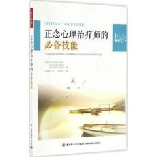正念心理治疗师的必备技能_李丽娟译_2017年