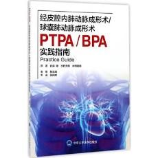 经皮腔内肺动脉成形术 球囊肺动脉成形术 PTPA BPA实践指南_张刚成主编_2017年