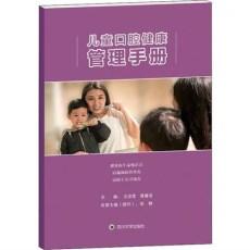 儿童口腔健康管理手册_王洁雪 黄睿洁主编_2019年(超清彩图)