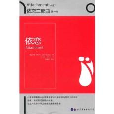 依恋三步曲  第1卷  依恋_(英)约翰·鲍尔比著 汪智艳译_2017年