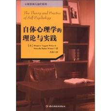 自体心理学的理论与实践_吉莉译_2013年