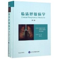 临床呼吸病学  第4版_(英)史蒂芬·G.斯皮罗原著 邱晨主译_2018年(彩图)