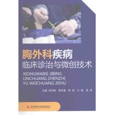 胸外科疾病临床诊治与微创技术_梁华刚等主编_2014年