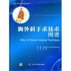胸外科手术技术图谱_李辉主译_2012年(彩图)