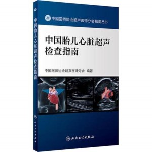 中国胎儿心脏超声检查指南_中国医师协会超声医师分会编著_2018年
