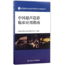 中国超声造影临床应用指南_中国医师协会超声医师分会编著_2017年