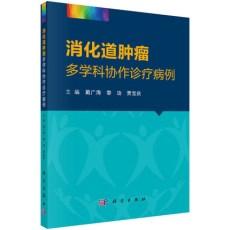 消化道肿瘤多学科协作诊疗病例_戴广海主编_2018年(彩图)