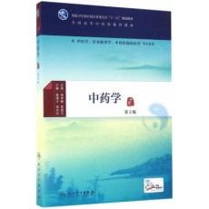 中药学 第3版 中医药研究生_唐德才 吴庆光主编_2016年