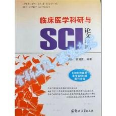 临床医学科研与SCI论文攻略  800余种临床各专业SCI源期刊介绍_南肇胜 张博爱编著_2018年