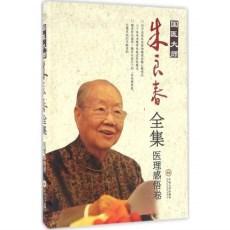 国医大师朱良春全集 医理感悟卷_朱良春著_2015年