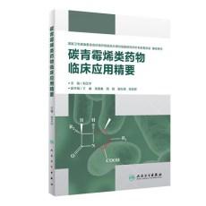 碳青霉烯类药物临床应用精要_刘又宁主编_2019年