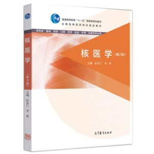 核医学  第2版_匡安仁 李林主编_2017年(彩图)
