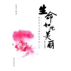 生命如此美丽_张贵平著_2017年