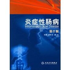 炎症性肠病 第2版_邓长生 夏冰主编_2006年