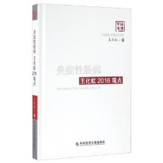 炎症性肠病王化虹2016观点_王化虹著