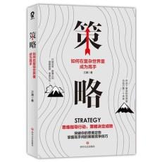 策略 如何在复杂世界里成为高手_江潮著_2018年