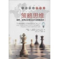 策略思维  商界、政界及日常生活中的策略竞争(典藏本)_王尔山译_2016年