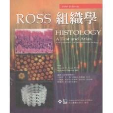 ROSS组织学 第5版_王长君编译_2006年(彩图)