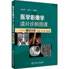 医学影像学读片诊断图谱  腹部分册_刘敏 陈文辉主编_2019年