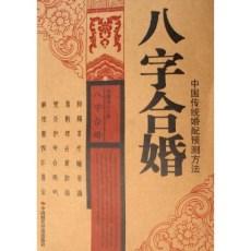 八字合婚  中国传统婚配预测方法_善缘老人著_2008年