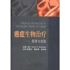 癌症生物治疗学 原理与实践 第3版_(美)罗森堡主编 陈复兴译_2005年