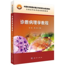 诊断病理学教程_何松 陈莉主编_2016年(彩图)