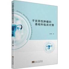 子宫恶性肿瘤的基础和临床对策_王秀明著_2019年
