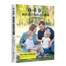 0-6岁,抓住孩子的语言关键期_(新西兰)玛格丽特·麦克莱根著 逯洁译_2018年