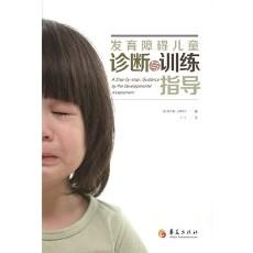 发育障碍儿童诊断与训练指导_(日)柚木馥主编 王宁译_2017年