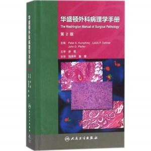 华盛顿外科病理学手册  第2版_刘月平,张璋主译_2018年
