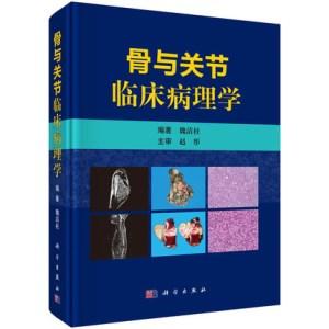 骨与关节临床病理学_魏清柱编著_2019年(彩图)