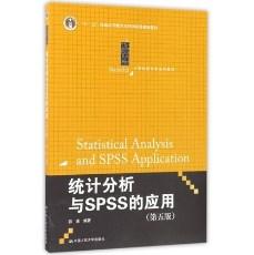 统计分析与SPSS的应用 第5版_薛薇编著_2017年