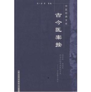 古今医案按 第2版 中医经典文库_(清)俞震纂辑 达美君校注_2008年