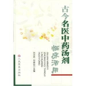 古今名医中药汤剂临床活用_刘兰芳 刘典功主编_2003年