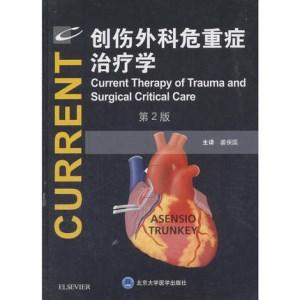创伤外科危重症治疗学  第2版_姜保国主译_2019年(彩图)