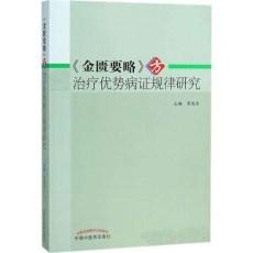 《金匮要略》方治疗优势病证规律研究_宋俊生主编_2018年