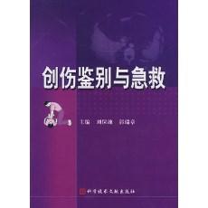 创伤鉴别与急救_刘保池主编_2009年